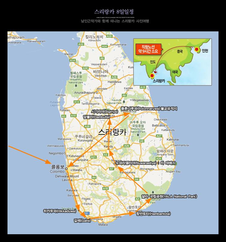 PHOTOESSAY … SRI LANKA #001 스리랑카로의 초대