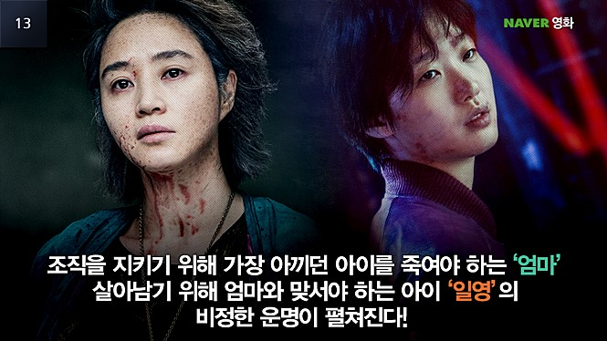 차이나타운 영화 후기 (영등포 롯데시네마)