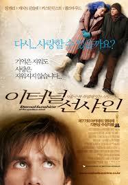 인생과 영화의 아이러니?(3)'이터널 선샤인'