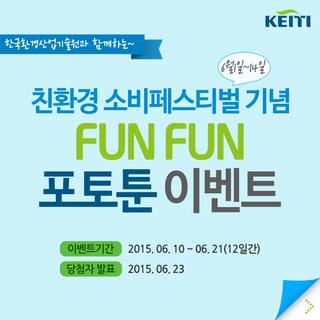 [에코프렌즈 3기 에코에몽] 한국환경산업기술원 이벤트~!!
