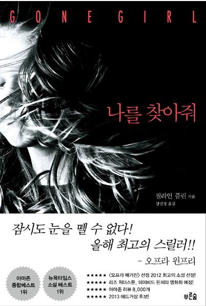 [도곡예미원피부과 안희태원장]명품스릴러 '나를 찾아줘'