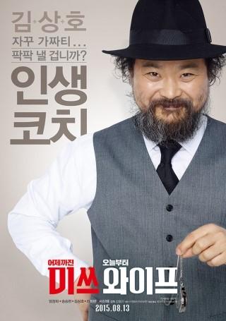 역대급 코믹군단!  캐릭터 포스터
