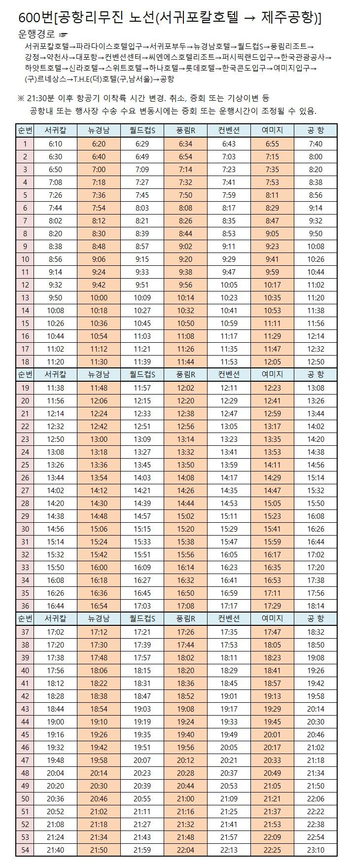600_(서귀포-제주공항).jpg