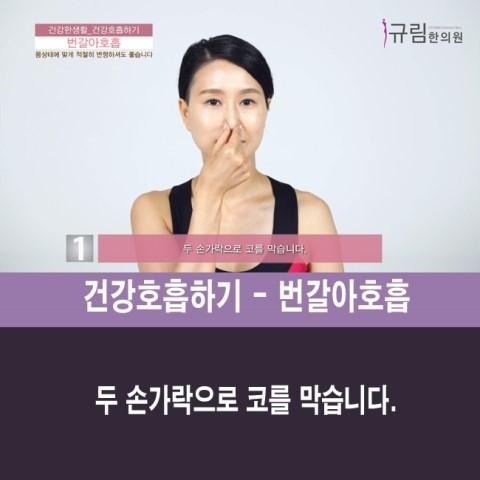 규림한의원에서 소개하는 건강한생활편 번갈아호흡하기 !!