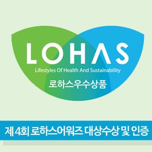 제주 유기농화장품 오썸이 제4회 로하스박람회 로하스어워즈 인증을 받았답니다~