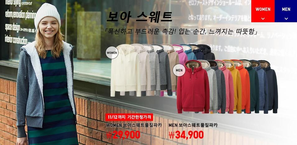 유니클로세일기간~11월12일까지!