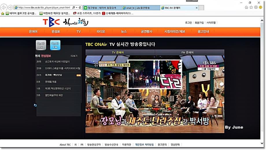 SBS 온에어 무료 로그인없이 보기 전국지역방송 모음