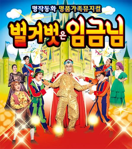 """어린이 뮤지컬 """"벌거벗은 임금님"""" 극단레오 정기공연"""