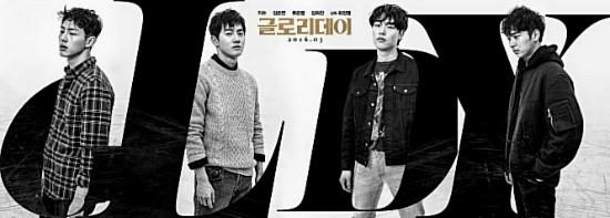 영화 글로리데이 류준열 수호 우정영화
