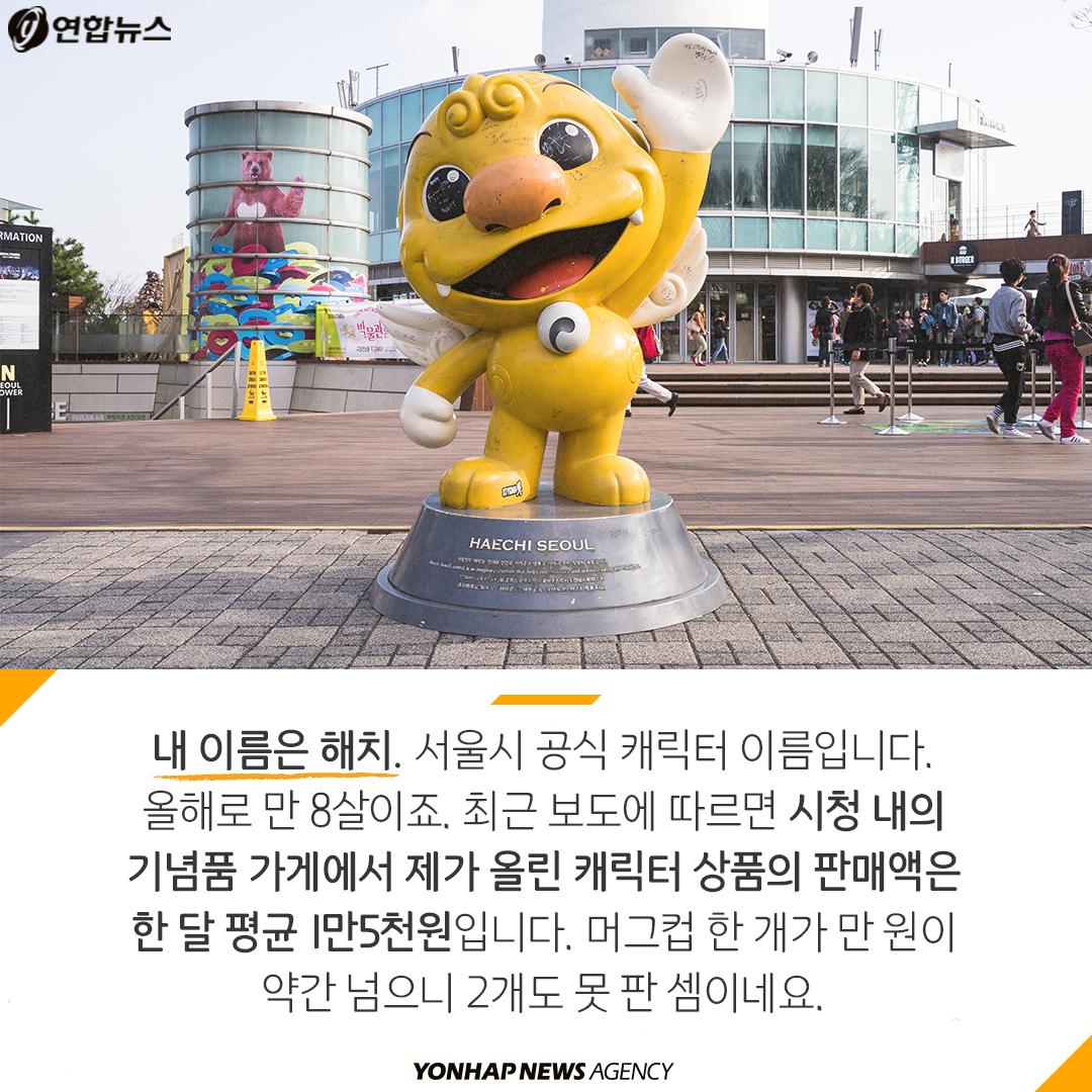 서울시 해치를 어찌하오리까?
