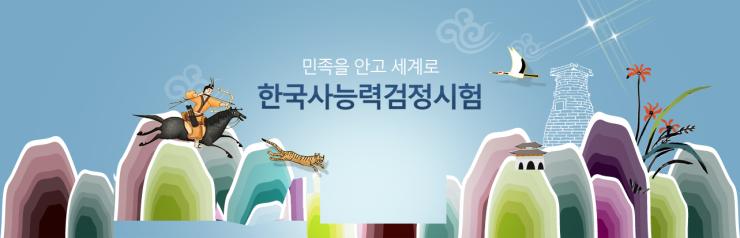한국사능력검정시험 고급 기출문제 유니브엠 박찬 선생님과 함께 준비하세요!