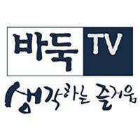 한국기원 바둑TV님의 프로필 사진