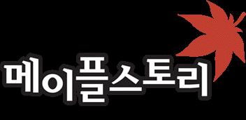 [게.이.머] 메이플, 최초의 영웅 '타락파워전사'