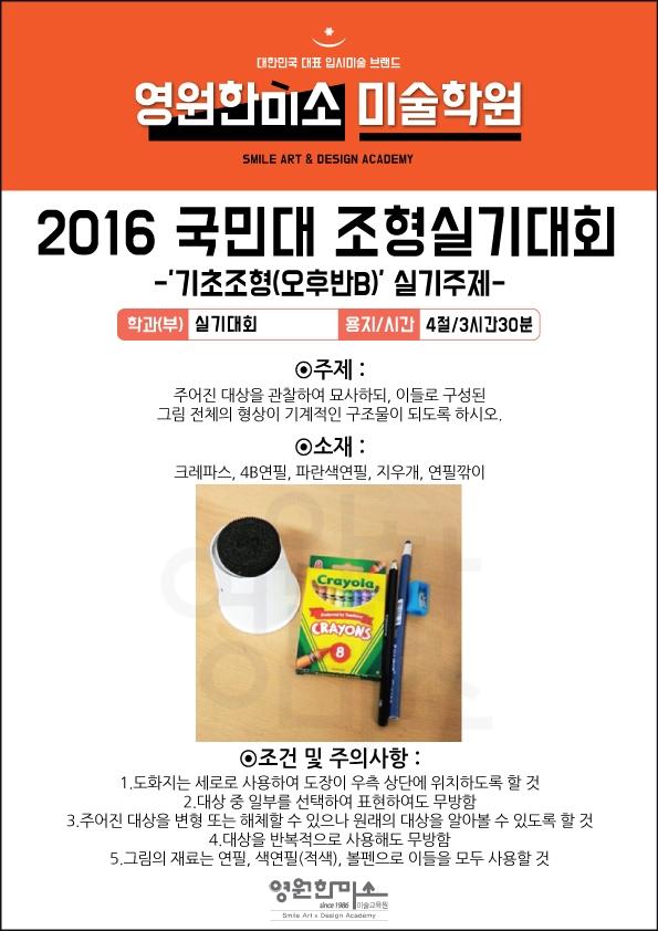 2016 국민대 기초조형 실기대회 출제주제 안내!!