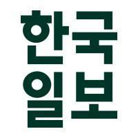 한국일보님의 프로필 사진