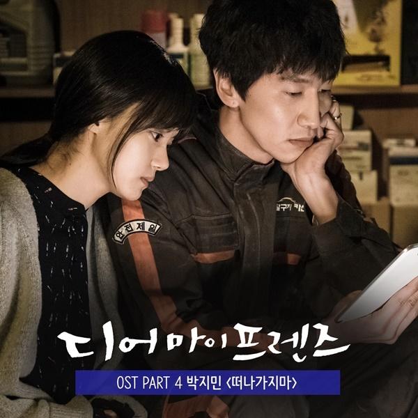 박지민, '디어마이프렌즈'OST 부른다!