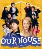 불쾌한 과실, 콘트레일 죄와 사랑, 아워 하우스 최종회 시청률 체크하세요!!