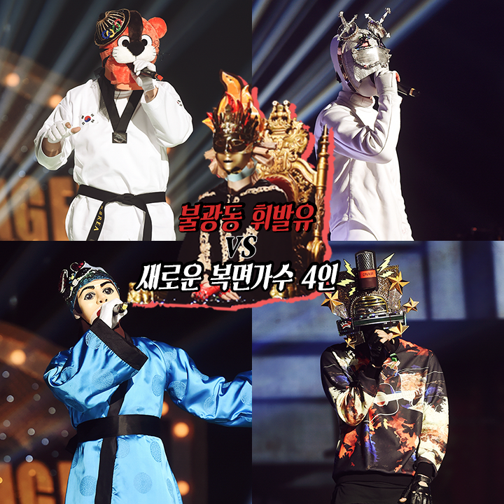 Picture] BTS Jungkook as Fencing Man on MBC King of Masked