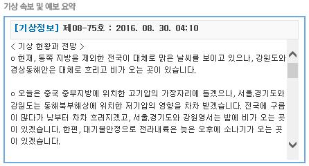 거제도날씨정보 2016년 8월 30일