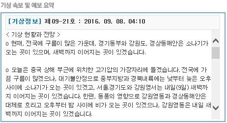 거제도날씨정보 2016년 09월 08일