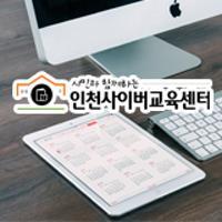 인천사이버교육센터님의 프로필 사진