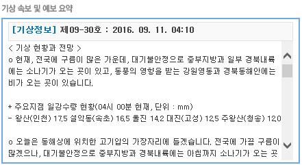거제도날씨정보 2016년 09월 11일