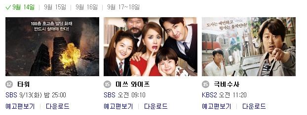 추석특선영화(베테랑 내부자들 등..)