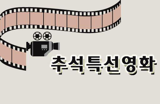 '2016년 추석특선영화' 완전대박!