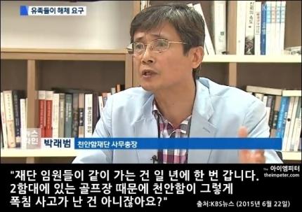 '천안함 재단' ㅇㅇㅇ 오죽하면 유가족이 해체 요구할까 ㅇㅇㅇ