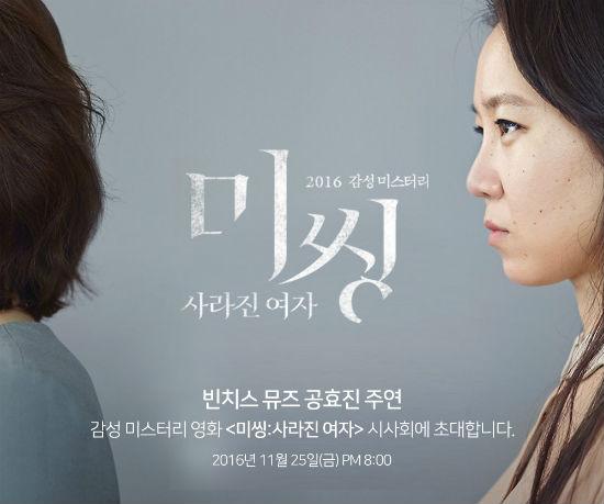공효진 주연, 영화 '미씽: 사라진 여자' 시사회 초청 이벤트 진행