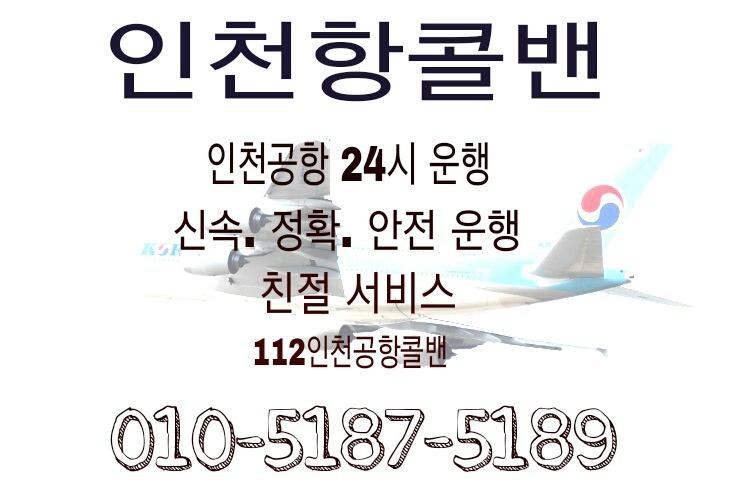 신천동콜밴☆가락동콜밴☆송파동콜밴인천공항 24시 요금 상담