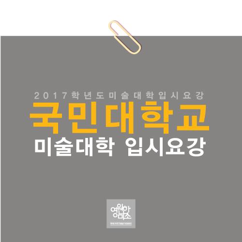 2017 국민대학교 디자인과 정시모집 입시요강안내.