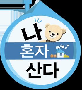 나혼자산다, 다니엘헤니 - 싱글라이프 2탄 공개!!!