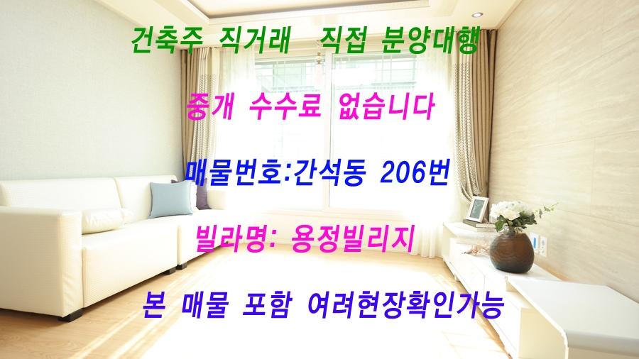 간석동신축빌라 간석오거리역 3분!! 더블역세권 인천 간석동빌라 분양