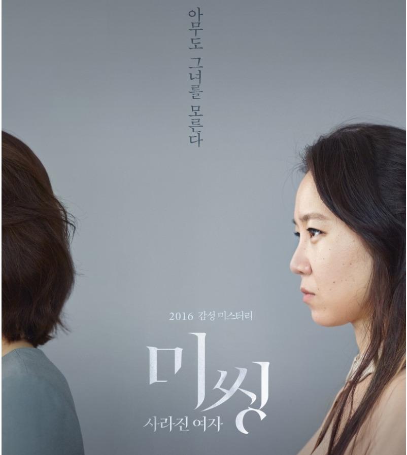 미씽 사라진 여자 영화 감상!