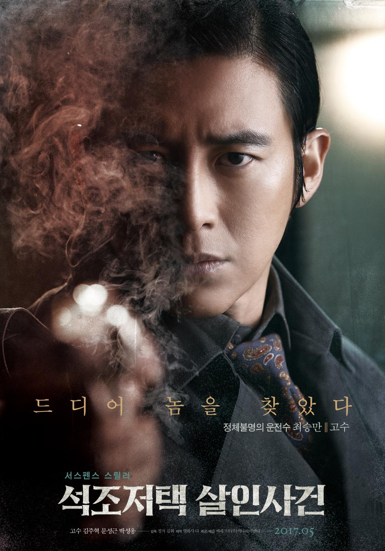 드디어 놈을 찾았다!고수&김주혁 캐릭터 포스터 전격 공개!