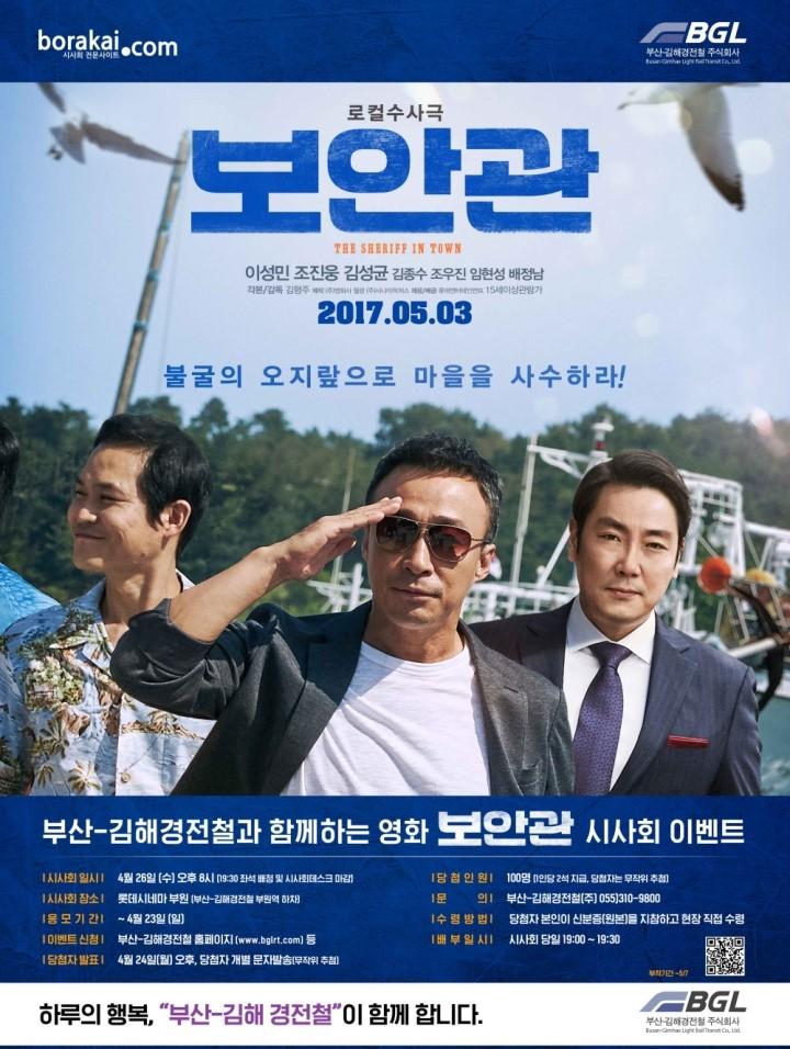 부산김해경전철 영화 '보안관' 시사회 이벤트