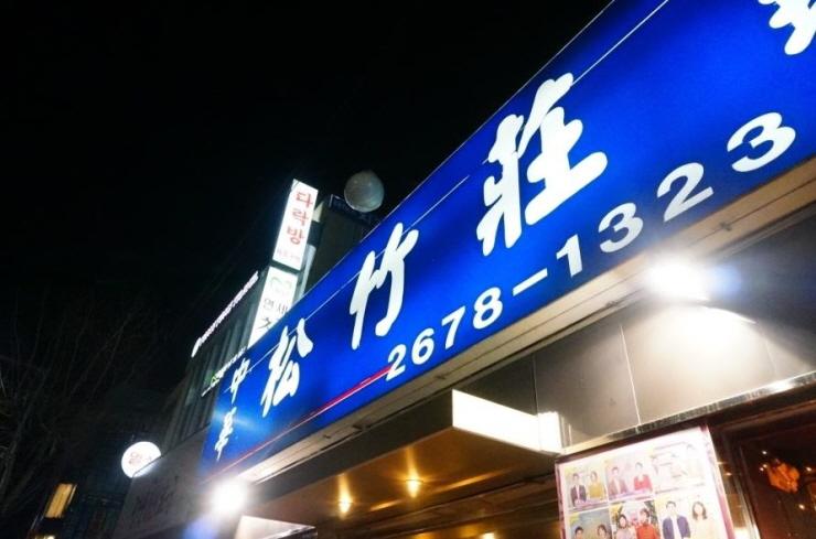영등포 맛집 60년 전통의 변하지 않는 맛 송죽장
