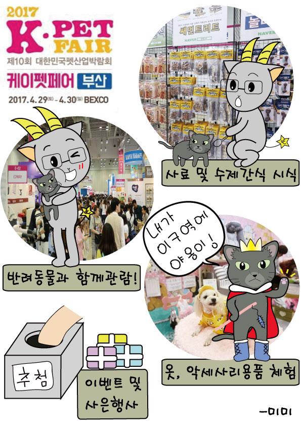 반려동물 박람회,  2017 케이펫 페어 in 벡스코