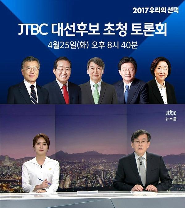 JTBC 대선토론, 실시간 팩트체크 불발.