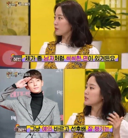 '해피투게더' 전혜빈, 이준기와 열애 그리고 공개 연애