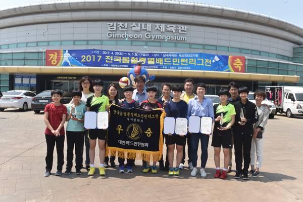 [배드민턴] 수원원일중-구남중, '전국봄철종별배드민턴리그전' 중학부 우승