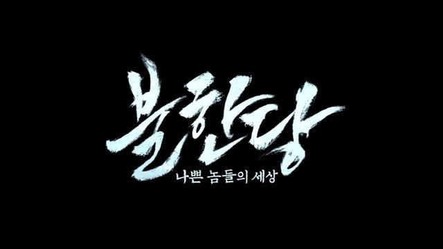 불한당 감독 변성현 트위터 막말 일베 논란, 흥행 끊길듯..