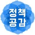 정책공감님의 프로필 사진