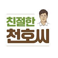 천호식품님의 프로필 사진