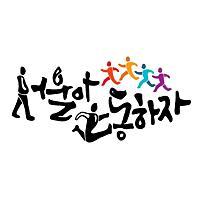 서울아 운동하자님의 프로필 사진