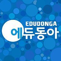 에듀동아님의 프로필 사진