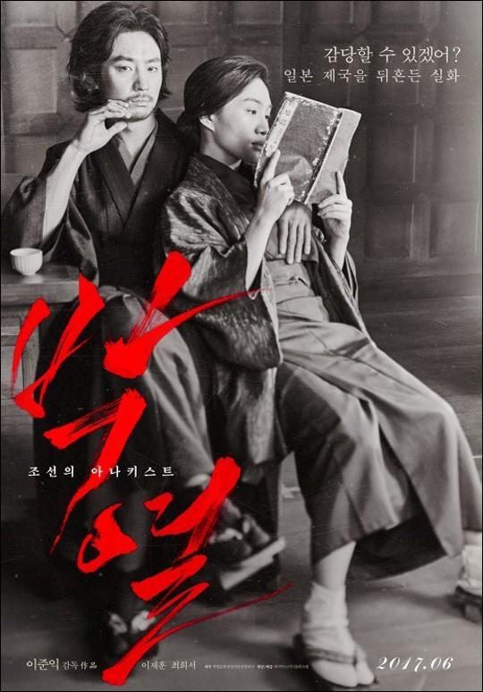 [현실리뷰] 고정관념을 깬 '박열', 유쾌한 시대극