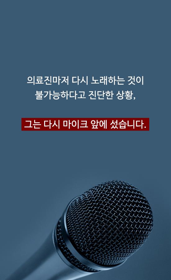 [카드뉴스] 노래하는 김혁건, 이 남자가 사는 법