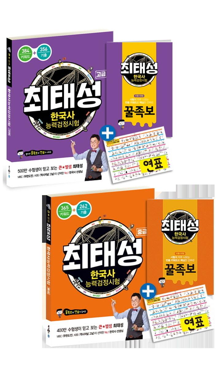 최태성 한국사 교재 추천